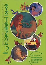 ライオン=キング、眠れる森の美女、小さな郵便飛行機、ろばと少年