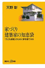 家づくり 建築家の知恵袋-「子ども部屋」のために家を建てるな