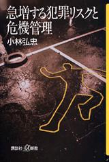 急増する犯罪リスクと危機管理