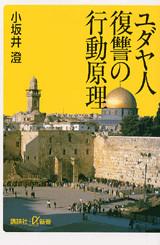ユダヤ人 復讐の行動原理