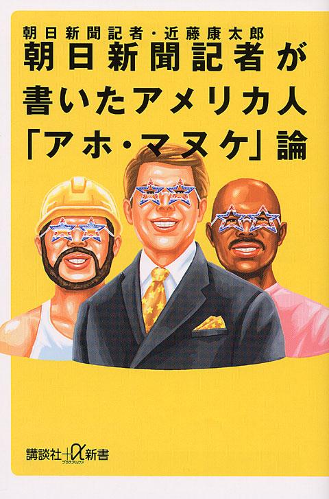 朝日新聞記者が書いたアメリカ人「アホ・マヌケ」論
