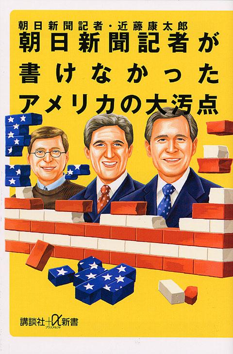 朝日新聞記者が書けなかったアメリカの大汚点