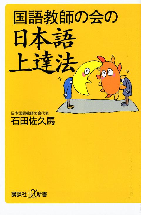 国語教師の会の日本語上達法