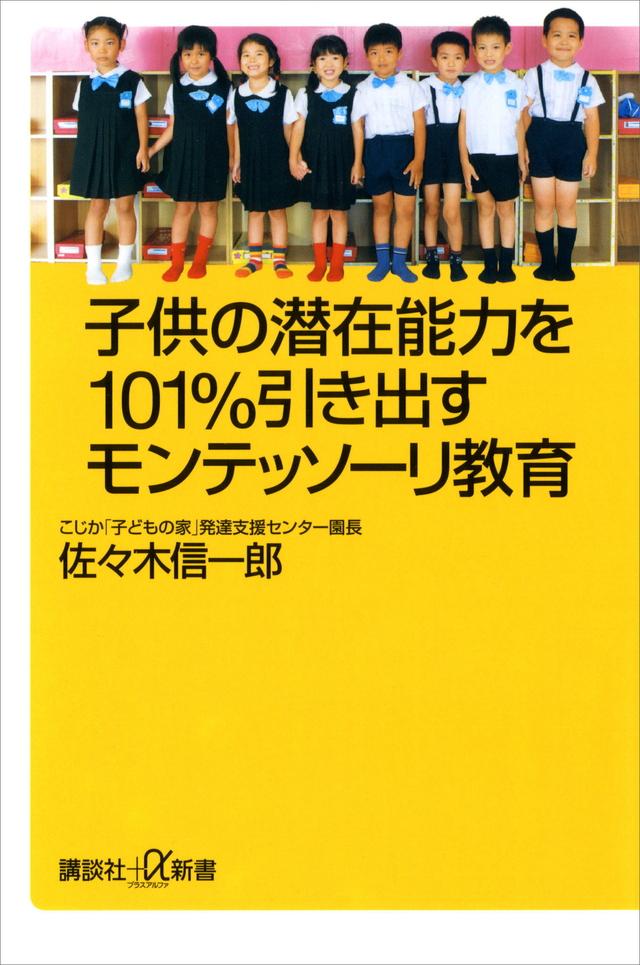 子供の潜在能力を101%引き出すモンテッソーリ教育
