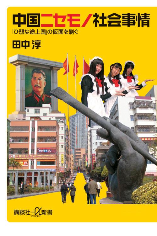 中国ニセモノ社会事情 「ひ弱な途上国」の仮面を剥ぐ