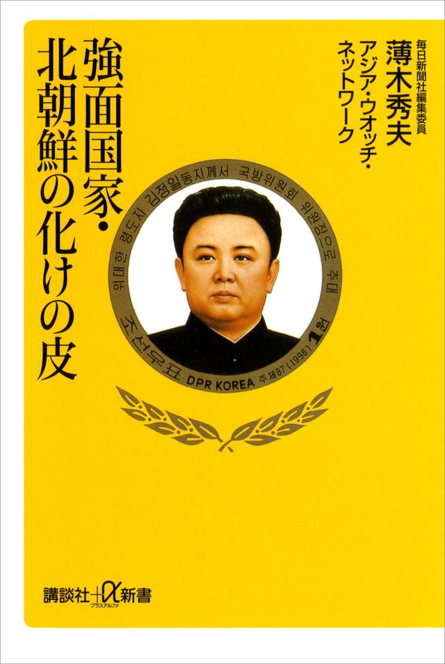 強面国家・北朝鮮の化けの皮