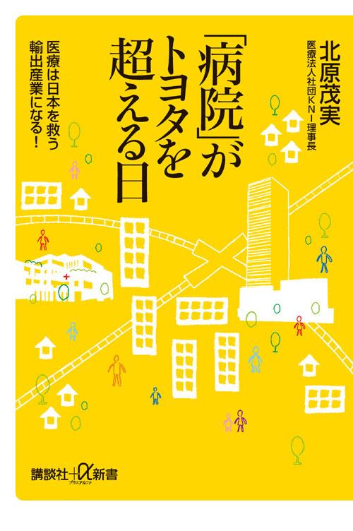 「病院」がトヨタを超える日 医療は日本を救う輸出産業になる!
