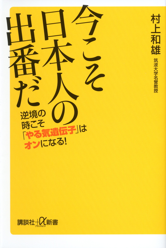 今こそ日本人の出番だ 逆境の時こそ「やる気遺伝子」はオンになる!