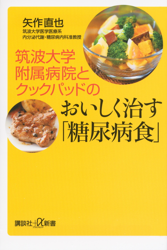 筑波大学附属病院とクックパッドのおいしく治す「糖尿病食」
