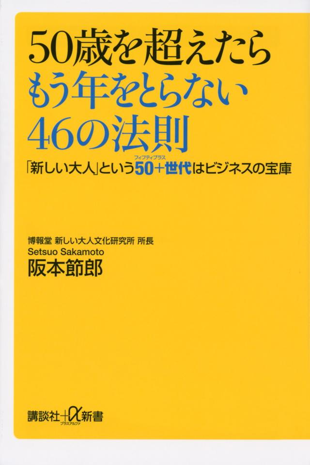 『50歳を超えたらもう年をとらない46の法則 「新しい大人」という50+世代はビジネスの宝庫』書影