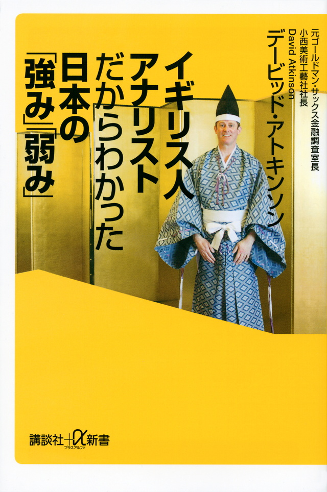 """【見事な分析】""""面倒くさい""""が強みだった日本、いま進むべき道"""
