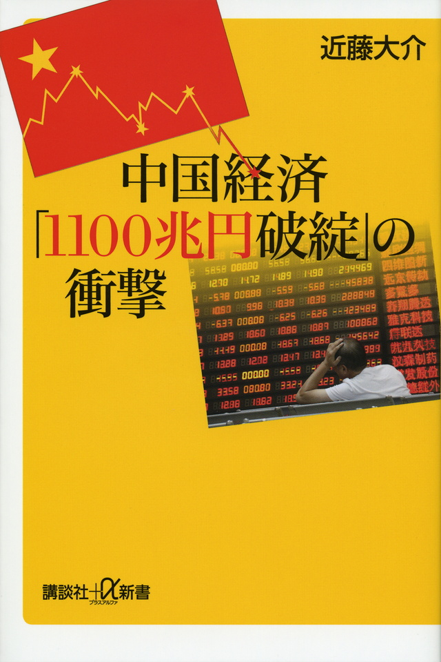 「賄賂だけで57兆円!?」中国共産党を知る男が明かす、1100兆円大損の黒幕
