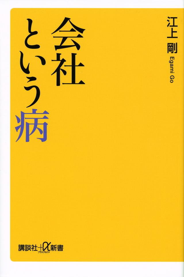 """残飯を社員に配る「老害経営」ほか、29の""""会社病""""をぶった斬る!"""