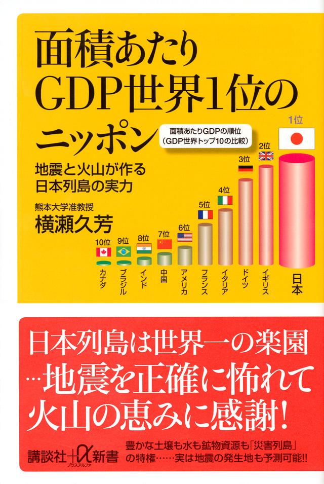 面積あたりGDP世界1位のニッポン 地震と火山が作る日本列島の実力