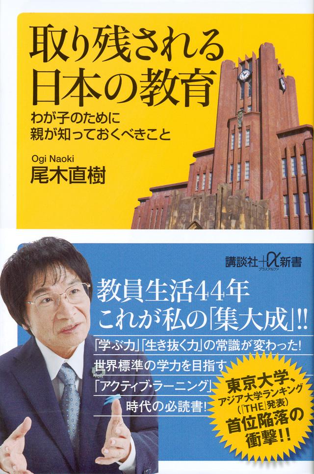 『取り残される日本の教育 わが子のために親が知っておくべきこと』書影