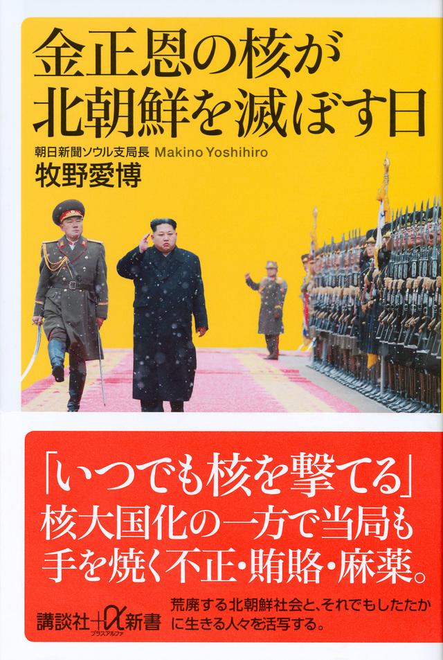 金正恩の核が北朝鮮を滅ぼす日