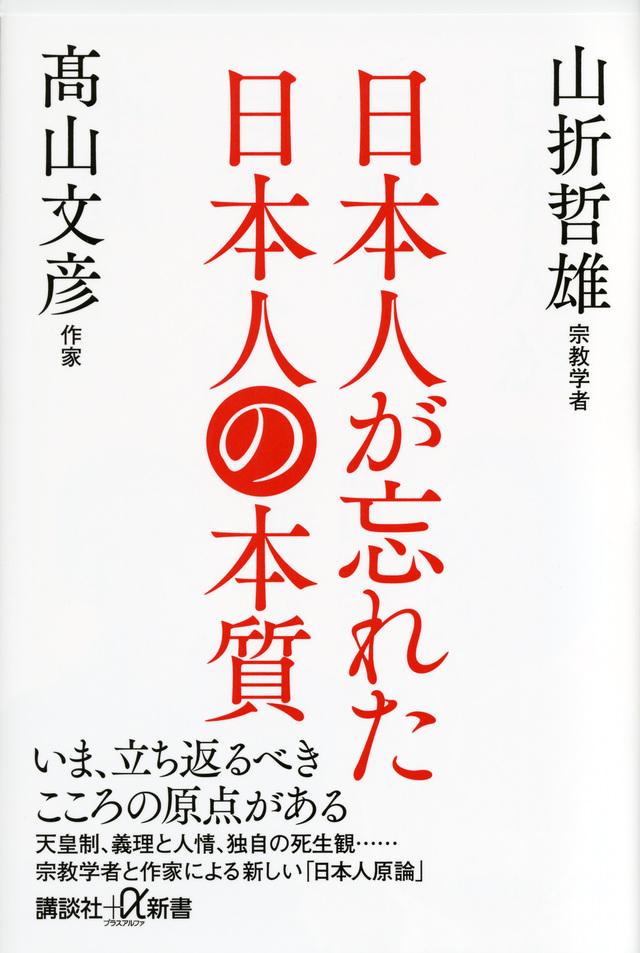 『日本人が忘れた日本人の本質』書影