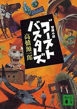 ゴーストバスターズ ―冒険小説―