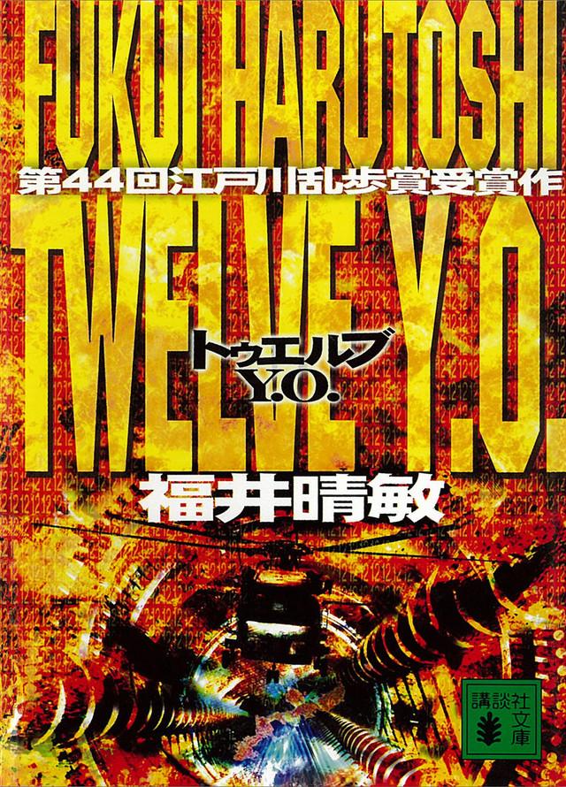 『Twelve Y.O.』書影