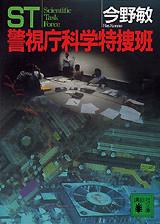 ST 警視庁科学特捜班