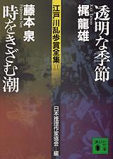 江戸川乱歩賞全集(11)透明な季節 時をきざむ潮