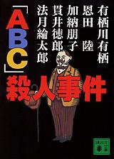 「ABC」殺人事件