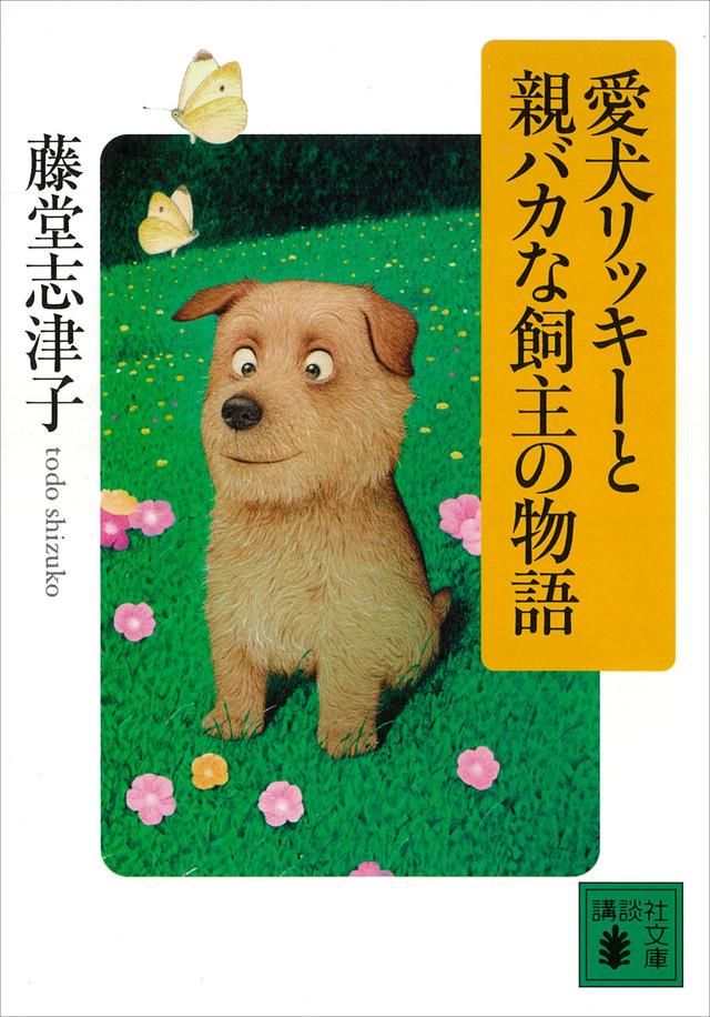 愛犬リッキ-と親バカな飼主の物語