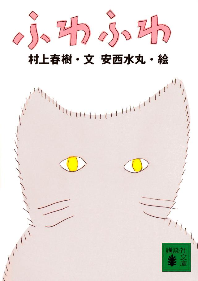 『ふわふわ』村上春樹・文/安西水丸・絵