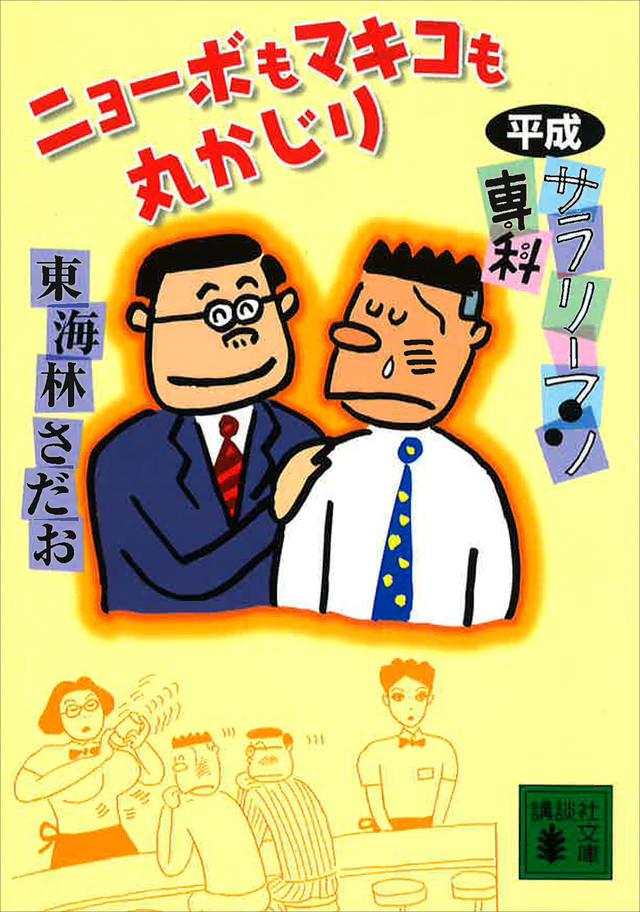 平成サラリーマン専科 ニョーボもマキコも丸かじり