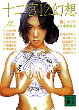 十二宮12幻想