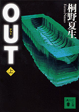 『OUT 上』書影