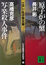 江戸川乱歩賞全集(13)原子炉の蟹 写楽殺人事件