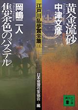 江戸川乱歩賞全集(14)黄金流砂 焦茶色のパステル