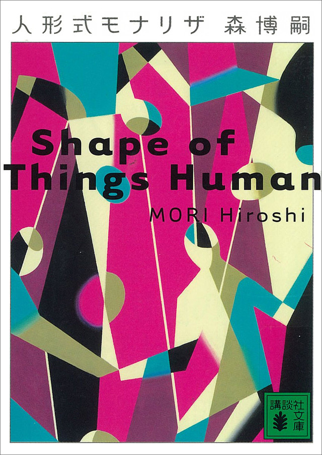 人形式モナリザ Shape of Things Human