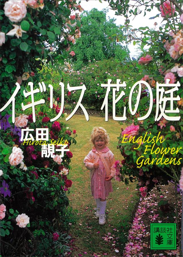 イギリス 花の庭