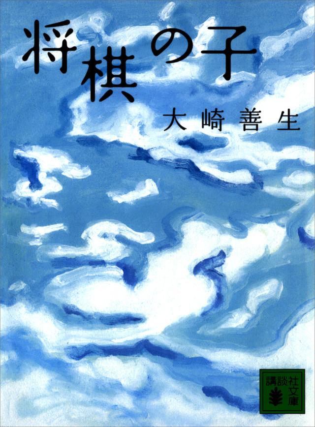 『将棋の子』書影