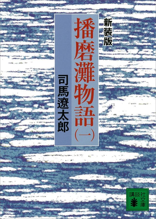 『新装版 播磨灘物語(一)』司馬遼太郎