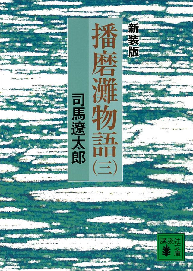 新装版 播磨灘物語(3)