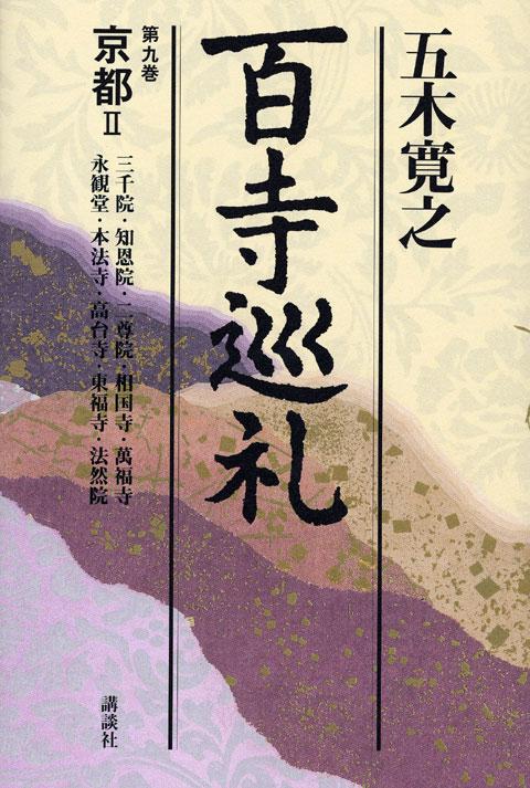 百寺巡礼 第九巻 京都2