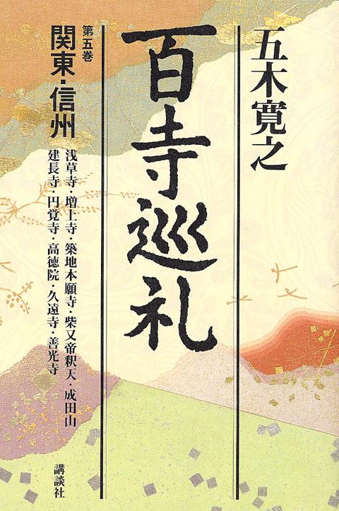 百寺巡礼 第五巻関東・信州