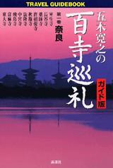 五木寛之の百寺巡礼 ガイド版 第一巻 奈良