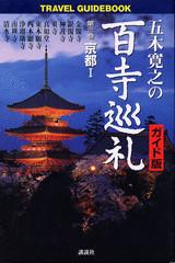 五木寛之の百寺巡礼 ガイド版 第三巻 京都1