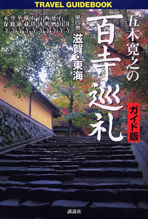 五木寛之の百寺巡礼 ガイド版 第四巻 滋賀・東海