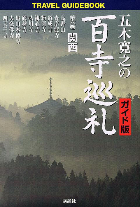 五木寛之の百寺巡礼 ガイド版 第六巻 関西