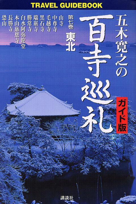 五木寛之の百寺巡礼 ガイド版 第七巻 東北