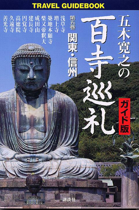 五木寛之の百寺巡礼 ガイド版 第五巻 関東・信州