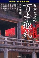 五木寛之の百寺巡礼 ガイド版 第二巻 北陸