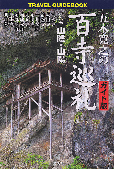 五木寛之の百寺巡礼 ガイド版 第八巻 山陰・山陽