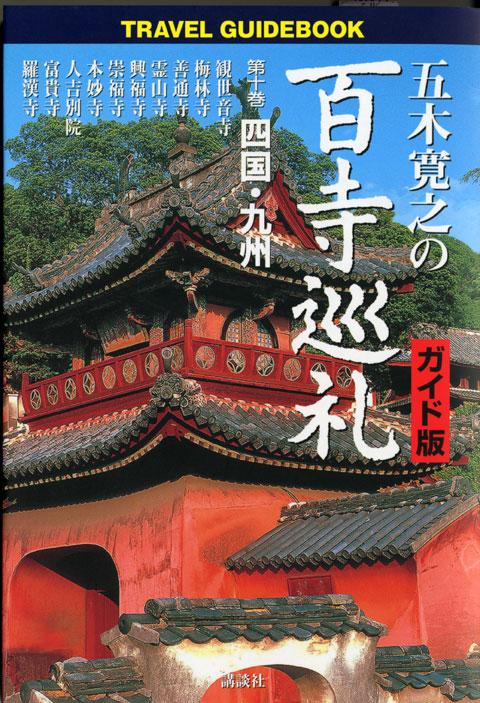 五木寛之の百寺巡礼 ガイド版 第十巻 四国・九州
