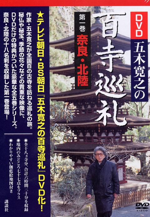 DVD五木寛之の百寺巡礼 第一巻 奈良・北陸